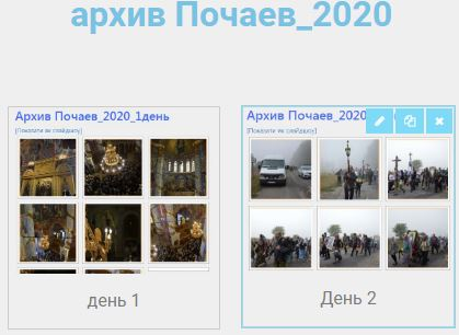 2020_Почаев