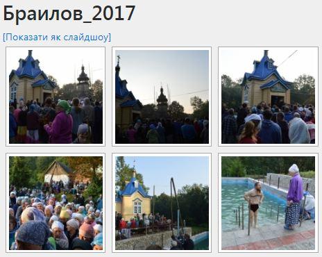 Браилов 2017
