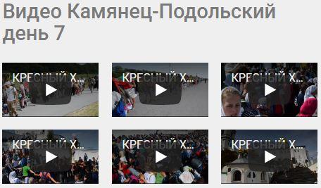 Видео Камянец-Подольский день 7