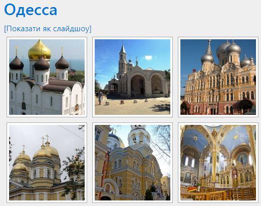 Снимок Одесса