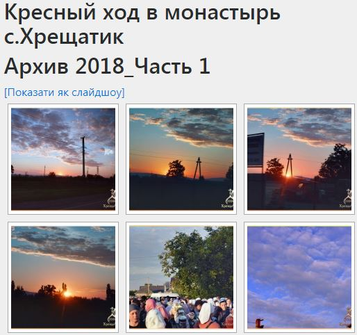Хрещатик Архив 2018 Часть 1