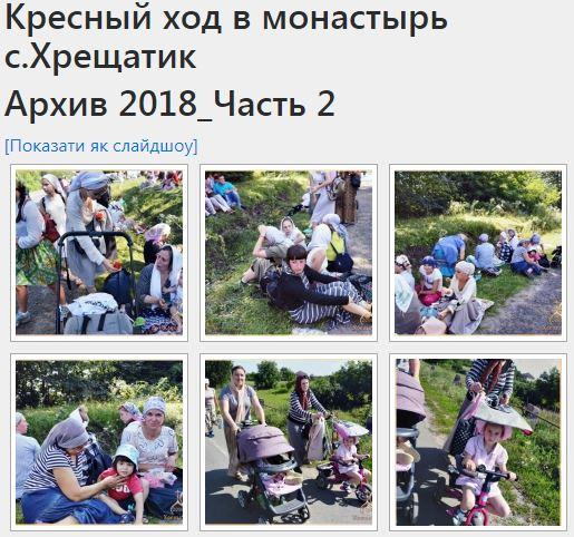 Хрещатик Архив 2018 Часть 2