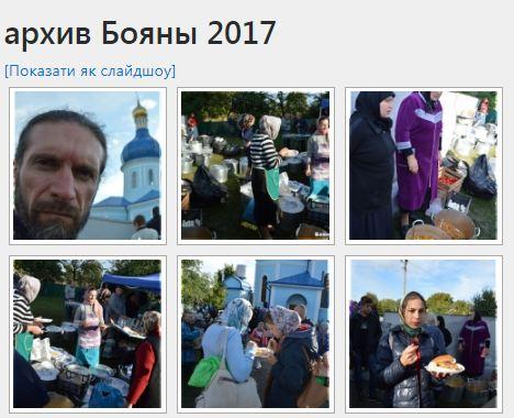 архив Бояны 2017