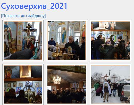 Сух_2021