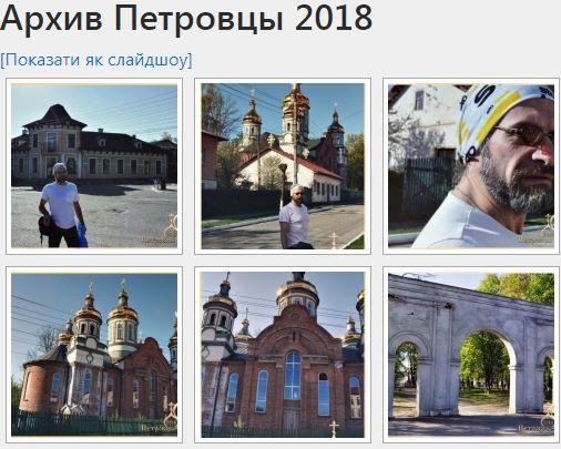 Петр_2018