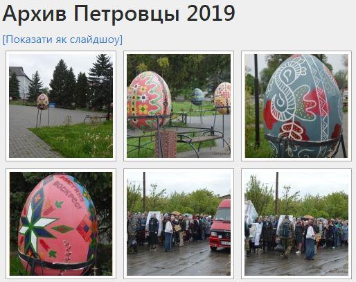петр_2019