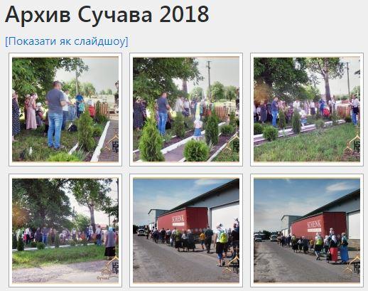 Сучава 2018