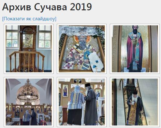 Сучава_2019