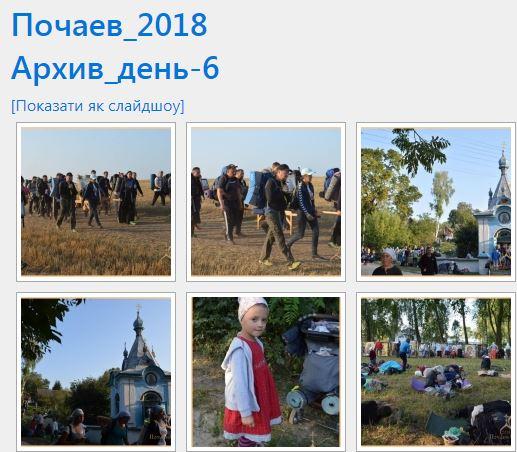 Почаев_2018_6