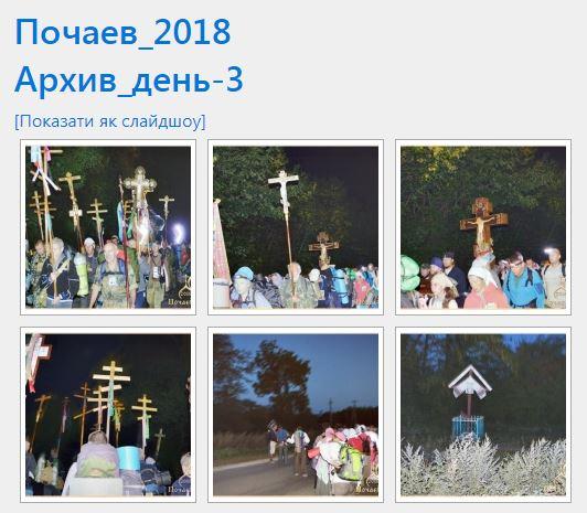 Скрин_Пч_2018_3