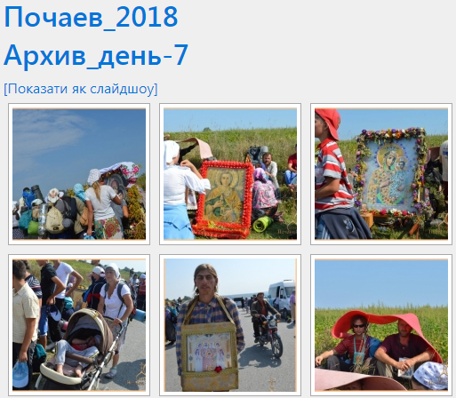 Снимок_Почаев_2018_7день