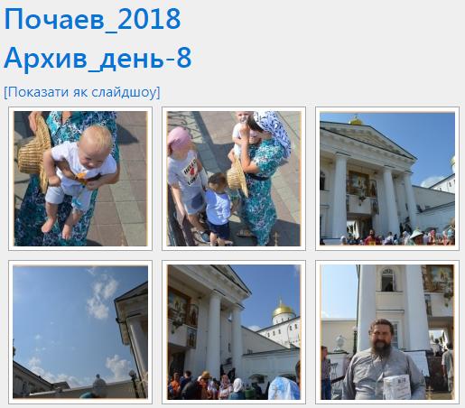 Снимок_Почаев_2018_8день