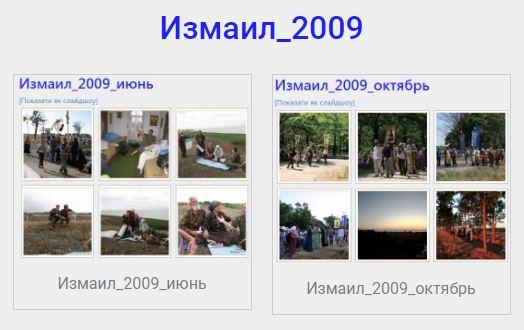 Измаил _2009