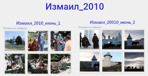 Измаил_2010