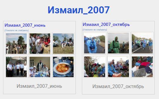Из_2007_