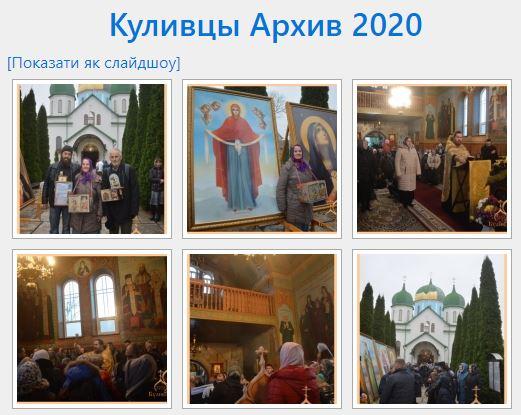 Кул_2020