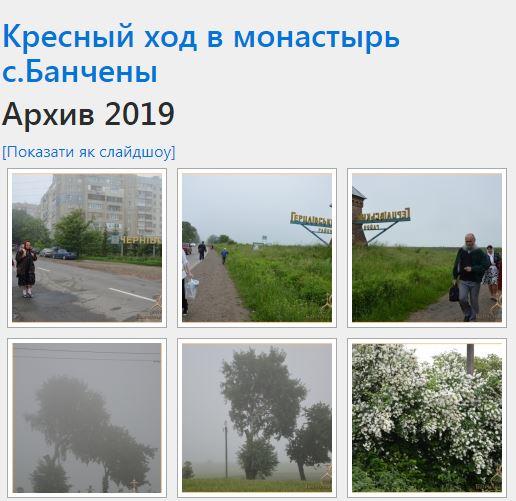 Бнч_2019