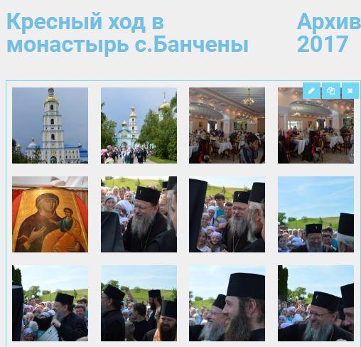2017 с.Банчены